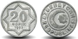 20 гяпиков 1993 Азербайджан UNC
