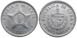 1 сентаво 2005 Куба — Римские цифры
