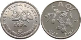 20 липа 1995 Хорватия — Продовольственная программа — ФАО