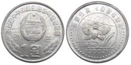 1 вона 2002 Северная Корея