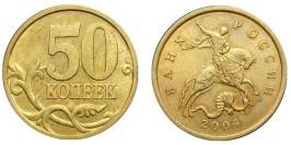 50 копеек 2004 СП Россия