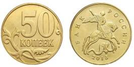 50 копеек 2013 М Россия