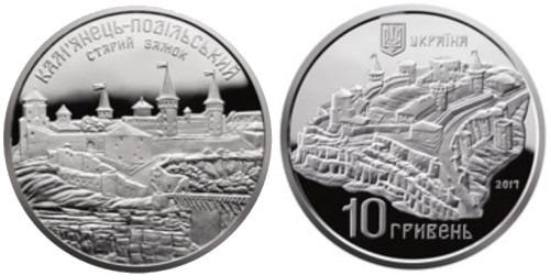 10 гривен 2017 Украина — Старый замок в г. Каменце-Подольском — серебро