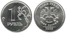 1 рубль 2008 ММД Россия