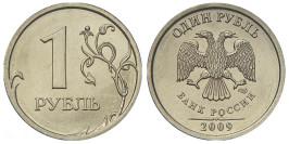 1 рубль 2009 СПМД Россия — магнитная