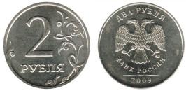 2 рубля 2009 ММД Россия — немагнитная