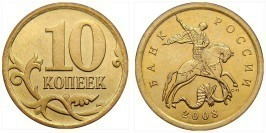 10 копеек 2008 СП Россия