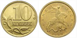 10 копеек 1998 СП Россия