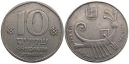 10 шекелей 1983 Израиль
