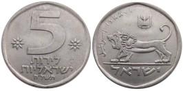 5 лир 1978 Израиль