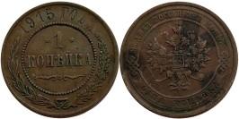 1 копейка 1915 Царская Россия №1