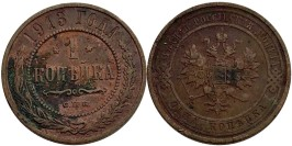 1 копейка 1913 Царская Россия — СПБ №1