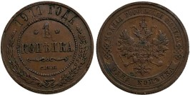 1 копейка 1911 Царская Россия — СПБ