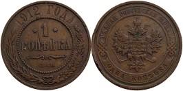 1 копейка 1912 Царская Россия — СПБ №1