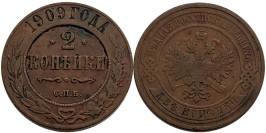 2 копейки 1909 Царская Россия — СПБ
