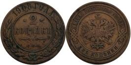 2 копейки 1908 Царская Россия — СПБ №1