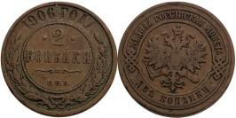 2 копейки 1906 Царская Россия — СПБ