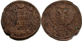 2 копейки 1813 Царская Россия — ЕМ НМ №1