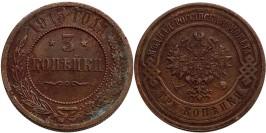 3 копейки 1915 Царская Россия №1