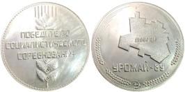 Настольная медаль СССР — Урожай 87