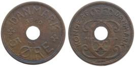 5 эре 1940 Дания