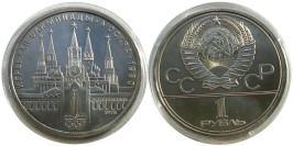 1 рубль 1978 СССР — XXII летние Олимпийские Игры, Москва 1980 — Кремль Proof Пруф №1