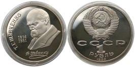 1 рубль 1989 СССР — 175 лет со дня рождения украинского поэта Т. Г. Шевченко Proof Пруф №1