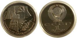 1 рубль 1987 СССР — 70 лет Советской власти Proof Пруф №2