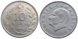 10 лир 1985 Турция