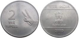 2 рупии 2009 Индия — Мумбаи