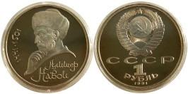 1 рубль 1991 СССР — 550 лет со дня рождения узбекского поэта и мыслителя А. Навои Proof Пруф №2