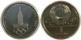 1 рубль 1977 СССР — XXII летние Олимпийские Игры, Москва 1980 — Эмблема Proof Пруф №1