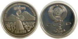 3 рубля 1989 СССР — Всенародная помощь Армении в связи с землетрясением Proof Пруф №3