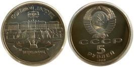 5 рублей 1990 СССР — Большой дворец Петродворец в Петергофе Proof Пруф №2