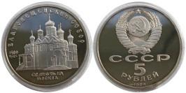 5 рублей 1989 СССР — Благовещенский собор Proof Пруф №2