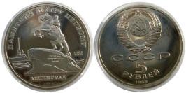 5 рублей 1988 СССР — Памятник Петру Первому в Ленинграде Proof Пруф №2