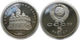 5 рублей 1991 СССР — Архангельский собор Proof Пруф №1