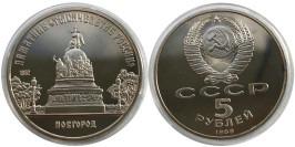 5 рублей 1988 СССР — Памятник «Тысячелетие России» в Новгороде Proof Пруф №2