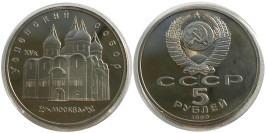 5 рублей 1990 СССР — Успенский собор в Москве Proof Пруф №3