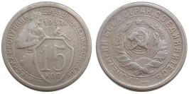 15 копеек 1932 СССР