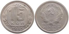 15 копеек 1935 СССР