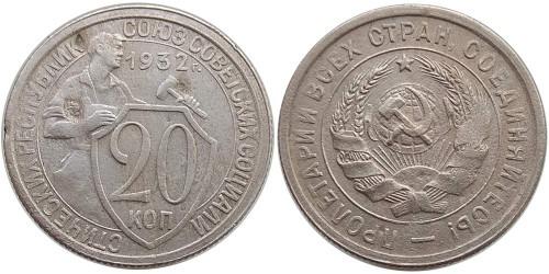 20 копеек 1932 СССР № 1