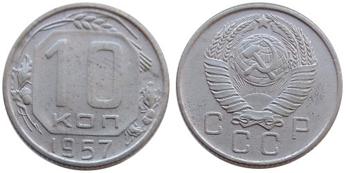 10 копеек 1957 СССР