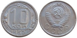 10 копеек 1957 СССР № 1