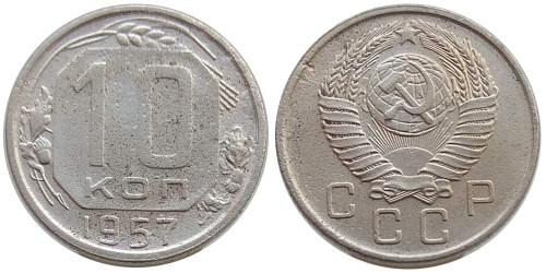 10 копеек 1957 СССР № 3