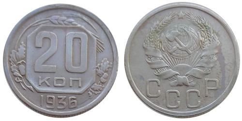 20 копеек 1936 СССР №1
