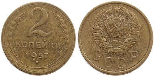 2 копейки 1957 СССР