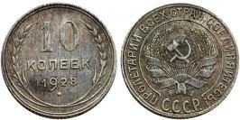 10 копеек 1928 СССР — серебро — разновидность шт. 4 — серп короткий, полюс вправо №6