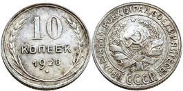 10 копеек 1928 СССР — серебро — разновидность шт. 4 — серп короткий, полюс вправо №3