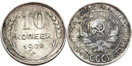 10 копеек 1928 СССР — серебро — разновидность шт. 4 — серп короткий, полюс вправо №2